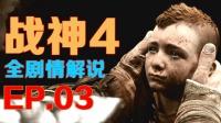 【镜魔】战神4 全剧情观看解说 第3期 熊孩一血 斧拳升级