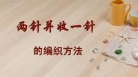 【金针纺】手工棒针编织课堂—两针并收一针的编织方法