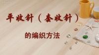 【金针纺】手工棒针编织课堂—平收针的(套收针)的编织方法