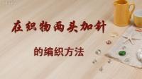【金针纺】手工棒针编织课堂—在织物两头加针的编织方法