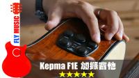 卡玛kepma F1E加振电箱吉他 吉他评测