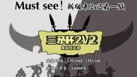 【 三矛杯2v2】胜者组第一轮 杀精&老蛇 vs Lucifer&Reprisai  中韩对抗~