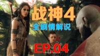 【镜魔】战神4 全剧情观看解说 第4期 小兵威武 奎爷被秒