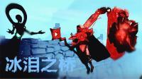 Masters of Anima(灵能主宰)P3 硬闯冰泪之桥