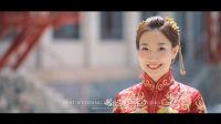 「张晓冶&董如婕」婚礼微电影 婚礼壹号出品