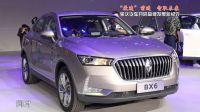 """""""最速""""前进 智取未来 宝沃汽车开启品牌发展新纪元"""