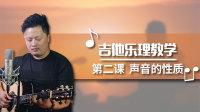果木浪子吉他乐理教学 第二课 声音的性质