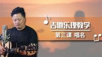 果木浪子吉他乐理教学 第三课 唱名