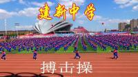 建新中学800人表演【搏击操】(2018年集贤县中小学田径运动会)