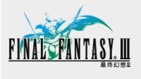 老布解说: NDS最终幻想3-娱乐通关剧情解说01