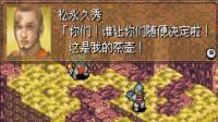 老布解说: GBA鬼武者战略版-娱乐通关剧情解说02