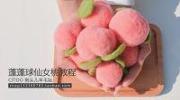 CITOO刺头儿羊毛毡蓬蓬球仙女桃视频制作教程