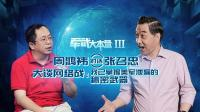 周鸿祎对话张召忠大谈网络战: 我已掌握美军泄漏的秘密武器