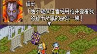 老布解说: GBA鬼武者战略版-娱乐通关剧情解说03
