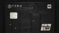 小米8定档5.31深圳发布, 小米中信推联名信用卡
