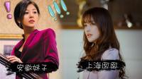 《上海女子图鉴》罗海燕想留在魔都 男友陈晓伟差点拖后腿