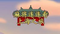 关卡链, 开宝箱-《麻将连连看: 上海之旅》第1期(小剑解说1~6)