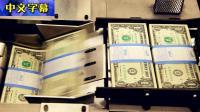 【中文字幕】印钞厂是如何运作的