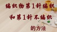 【金针纺】手工棒针编织课堂—编织物第1针编织和第1针不编织的编织方法
