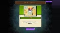 百微游戏 植物大战僵尸 食种版(无解说)第一关3-4