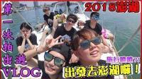 【旅行喳#1】第一次出游VLOG! 梅柏惊人发言? ! 《2018澎湖》