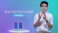 华为的里程碑 王自如测评P20 & P20 Pro