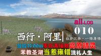 西行阿里10:零距离接触藏羚羊4700m海拔朝圣苯教圣湖当惹雍错[爱@侣途]西藏