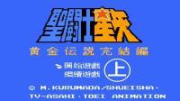【小握解说】《FC圣斗士星矢: 黄金传说完结篇》红白机儿时噩梦(上篇)