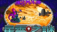 魔法门4: 星云之谜 中文版实况 第1期 鬼畜的世界