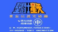 【小握解说】《FC圣斗士星矢: 黄金传说完结篇》不死鸟一辉登场(中篇)