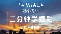 「教程」利用PS堆栈导入图片制作延时摄影视频 | Samsala摄影笔记