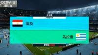 2018俄罗斯世界杯小组赛A组 - 埃及vs乌拉圭【实况足球2018传奇预演】#玩转世界杯#