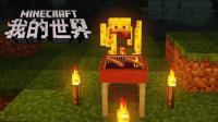 皮卡解说我的世界搞笑《我是一只怪物》第九集: 烈焰人烧烤晚会!