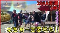 【旅行喳#2】来澎湖就是要吃海水啊! 跪板超好玩《2018澎湖.中》