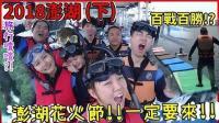 【旅行喳#3】因为某人整艘划艇翻啦! ! 最后的浮潜.美食.烟火! ! 《2018澎湖.下》