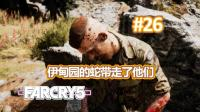 【Gapson96】孤岛惊魂5(farCry5)丨圣父你的鼻涕很滑稽#26