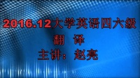 大学英语四六级等级考试强化课程-翻译部分-赵亮04【启航教育】