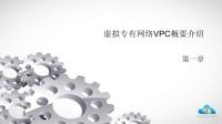 03阿里云ACP课程VPC的应用场景