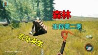 亚当熊 森林生存第二季01: 荒岛求生, 从头再来