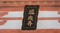 萝卜吐槽第63期 爱憎道成寺