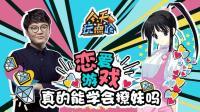 【今天玩点啥】01: 恋爱游戏真的能学会撩妹吗?