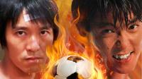 周星驰、元彪用中国功夫足球助攻世界杯! #百变世界杯#