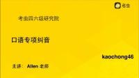 大学英语四六级等级考试-六级口语纠音01【考虫四六级研究院】