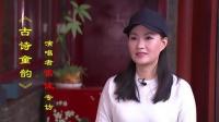 【佳音访谈】《古诗童韵》专辑演唱者之一雷佳专访(上)
