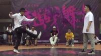 【比赛】南战舞士VOL6 POPPING 8进4 霸王龙VS覃苗(W)