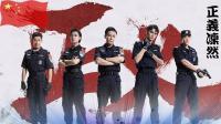 《走火》传奇警察于毅协菜鸟上演最萌猪队友