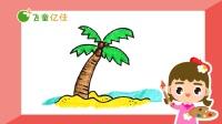 椰树-夏天绘画系列儿童学画画