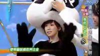 王心凌的熊猫舞