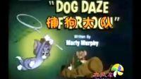 Tom and Jerry Kids Show 捕狗大队