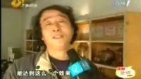 2008年1月28日的山东齐鲁小么哥